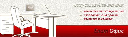 Уеб дизайн на сайт за офис мебели
