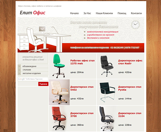 elite-office_web1