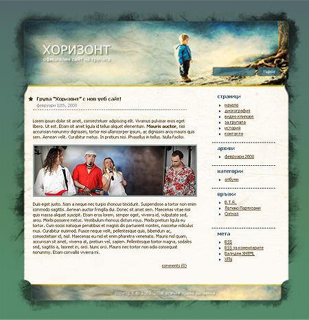 Уеб дизайн на музикален сайт
