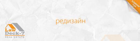 Редизайн на сайт за недвижими имоти