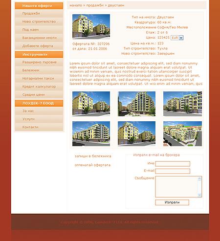 Уеб дизайн на сайт за недвижими имоти
