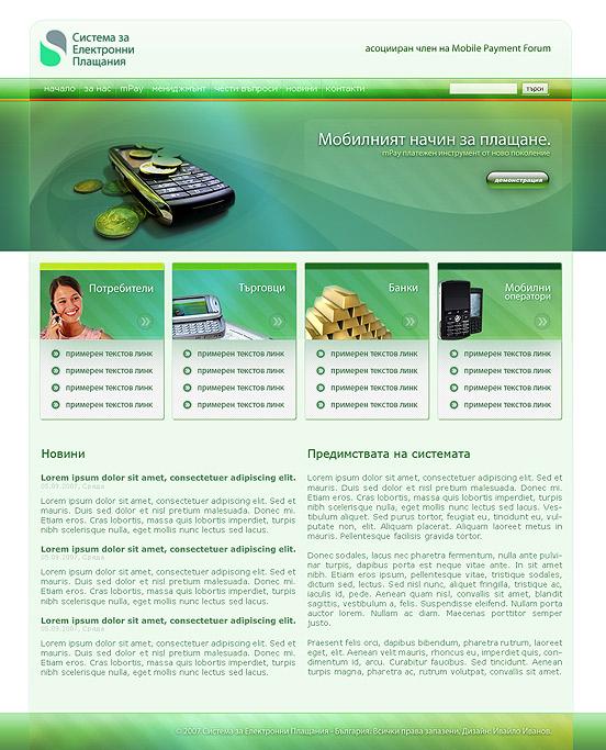 корпоративен дизайн за СЕП България