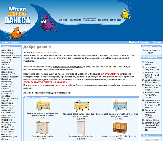 Уеб дизайн на електронен магазин за детски стоки