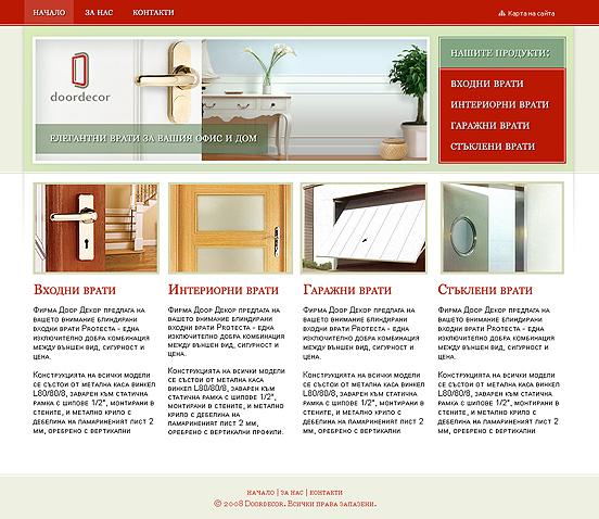 сайт на мебелна фирма
