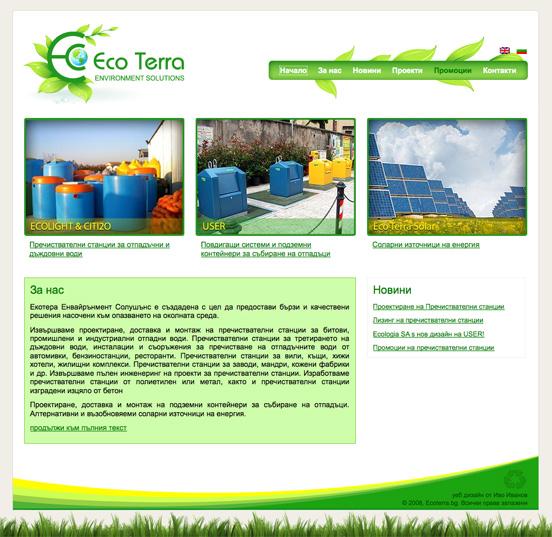 уеб дизайн на сайт за био продукти