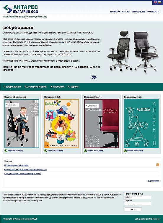Уеб дизайн на сайт за офис столове