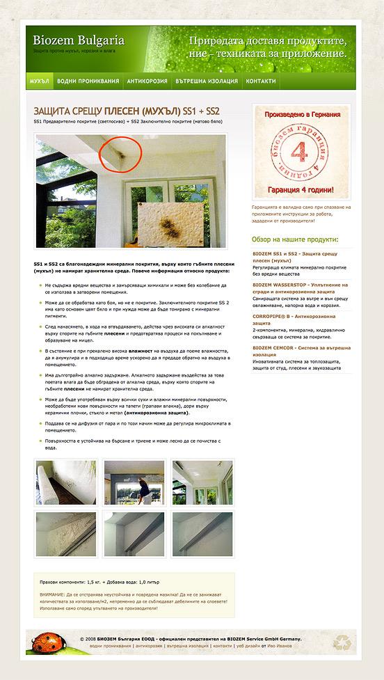 уеб дизайн за Биозем